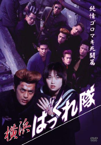 横浜ばっくれ隊 純情ゴロマキ死闘篇 [DVD]