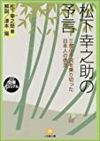「松下幸之助の予言―三度の不況を乗り切った日本人の信念」松下 幸之助、津本 陽