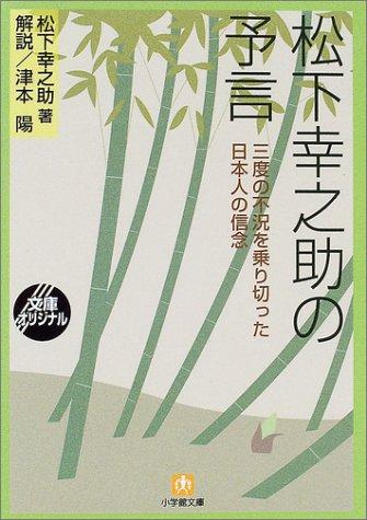 松下幸之助の予言―三度の不況を乗り切った日本人の信念 (小学館文庫)の詳細を見る