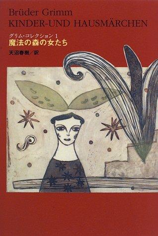 魔法の森の女たち  (グリム・コレクション (1))の詳細を見る