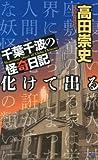 千葉千波の怪奇日記 化けて出る  / 高田 崇史 のシリーズ情報を見る