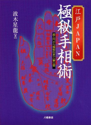 江戸JAPAN極秘手相術―超入門から極秘伝まで一挙公開