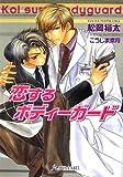 恋するボディーガード / 松岡 裕太 のシリーズ情報を見る