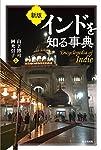 新版 インドを知る事典