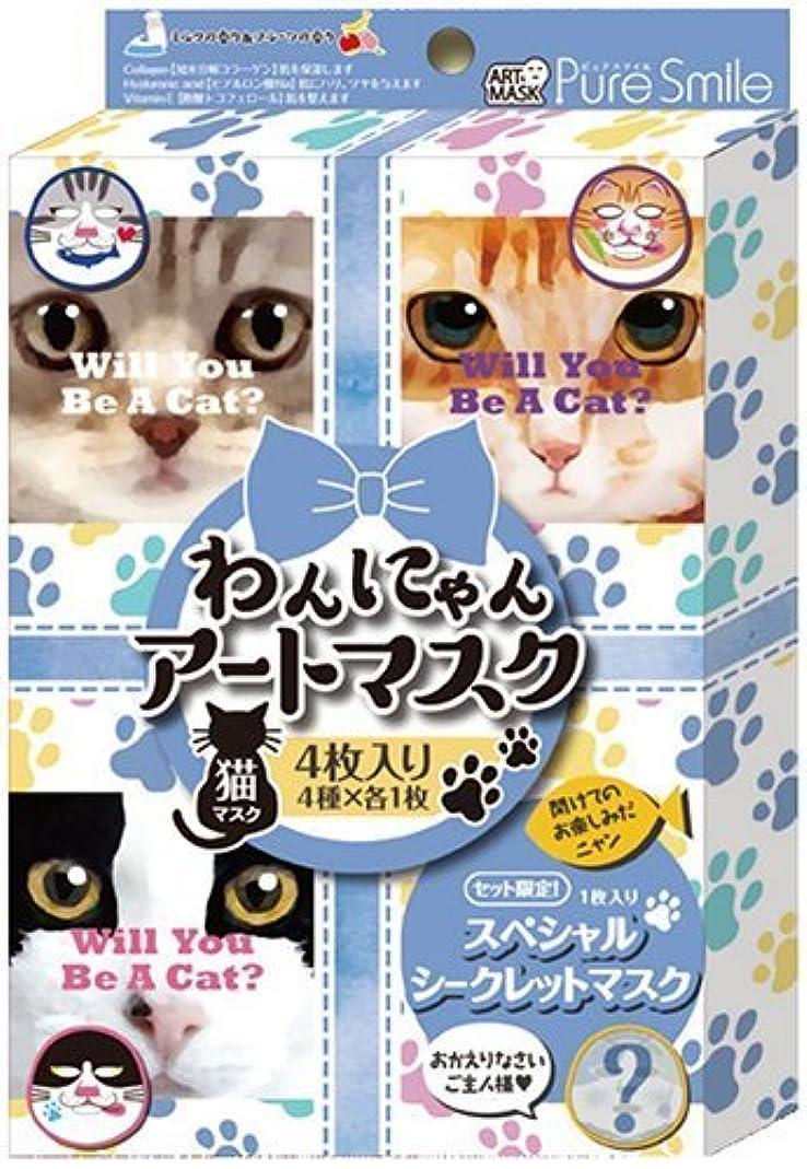 文明化投資ビームピュアスマイル わんにゃんシリーズアートマスク ニャンコ(猫)4枚入りお得なBOXセット(全4種類各1枚入り)