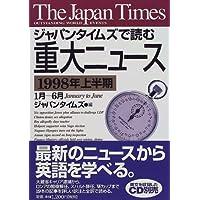 ジャパンタイムズで読む重大ニュース〈1998年上半期〉