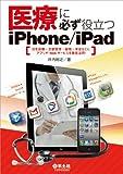 医療に必ず役立つiPhone/iPad 〜日常診療・文献管理・勉強・学会などにアプリやWebサービスを徹底活用!