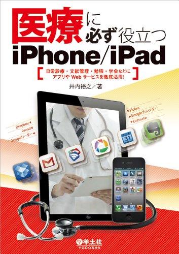 医療に必ず役立つiPhone/iPad 〜日常診療・文献管理・勉強・学会などにアプリやWebサービスを徹底活用!の詳細を見る
