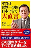本当は世界一の国日本に告ぐ大直言 (SB新書) 画像