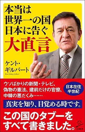 本当は世界一の国日本に告ぐ大直言 (SB新書)