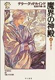 魔界の神殿4 -風を探して― (ハヤカワ文庫 FT)