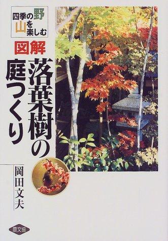 図解落葉樹の庭つくり―四季の野山を楽しむ