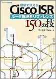 現場で使えるCisco ISR ルータ管理者リファレンス 150の技 (Network engineer)