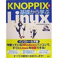 KNOPPIXで基礎から学ぶLinux