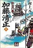 加藤清正〈5〉妙法の巻 (人物文庫)