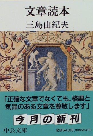 文章読本 (中公文庫)の詳細を見る