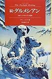 ダルメシアン (続) 100と1ぴきの犬の冒険 Modern classic selection (2)