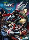 惑星ロボ ダンガードA (エース)  COMPLETE DVD-BOX guard.2