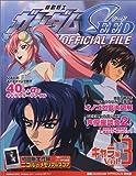 機動戦士ガンダムseed official file キャラ編 vol.3 (KCデラックス)
