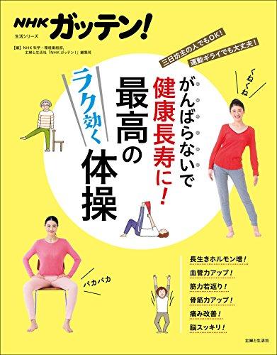 NHKガッテン! がんばらないで健康長寿に!最高のラク効く体操 (生活シリーズ)