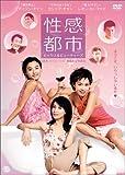 性感都市セックス&ビューティーズ [DVD]