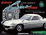 マツダ・コスモスポーツ 89号 [分冊百科] (パーツ付)