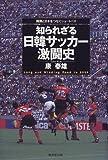 知られざる日韓サッカー激闘史―韓国と日本をつなぐショートパス