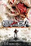 小説 映画 『進撃の巨人 ATTACK ON TITAN』 (KCデラックス)