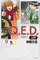 Q.E.D.iff -証明終了- 第09巻