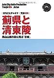 天津004薊県と清東陵 ~燕山山脈の麓に残る「古城」 (まちごとチャイナ)