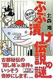 ぶぶ漬け伝説の謎 裏京都ミステリー