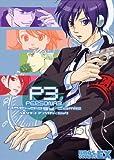 ペルソナ3 アンソロジーコミック (ブロスコミックスEX)