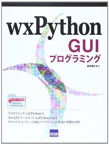 wxPython GUIプログラミングの詳細を見る