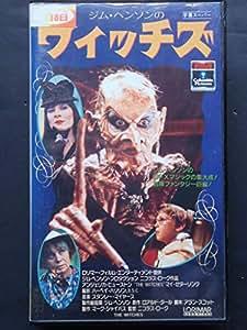 ジム・ヘンソンのウィッチズ/大魔女をやっつけろ! [VHS]
