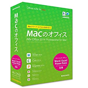Macのオフィス Rex Office 2014 Professional for Mac