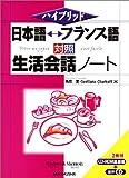 ハイブリッド 日本語・フランス語対照生活会話ノート