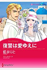 復讐は愛ゆえに (ハーレクインコミックス) Kindle版