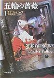 五輪の薔薇 / チャールズ パリサー のシリーズ情報を見る