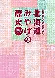 矢島さとしのまるごと北海道みやげの歴史