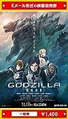 『GODZILLA -怪獣惑星-』映画前売券(一般券)(ムビチケEメール送付タイプ)