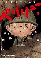 ペリリュー -楽園のゲルニカ- コミック 1-6巻セット