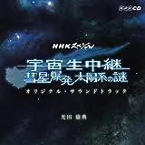 【Amazon.co.jp限定】NHKスペシャル「宇宙生中継 彗星爆発 太陽系の謎」オリジナル・サウンドトラック