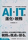 別冊税務弘報 AI・ITの進化と税務