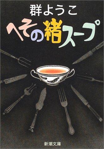 へその緒スープ (新潮文庫)の詳細を見る