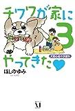 チワワが家にやってきた 3 犬初心者の予想外 (ダ・ヴィンチブックス)