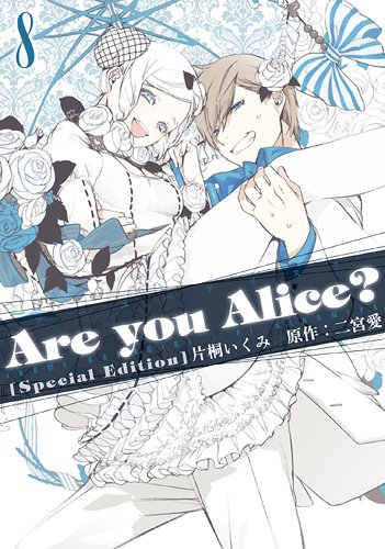 Are you Alice? 8巻 限定版 (IDコミックス ZERO-SUMコミックス)の詳細を見る