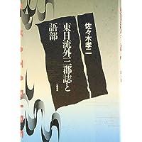 東日流外三郡誌(つがるそとさんぐんし)と語部 (東日流シリーズ)