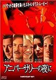 アニバーサリーの夜に [DVD]