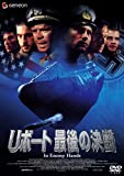 Uボート 最後の決断 [DVD]