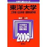 東洋大学(文学部・社会学部・国際地域学部) (2006年版 大学入試シリーズ)
